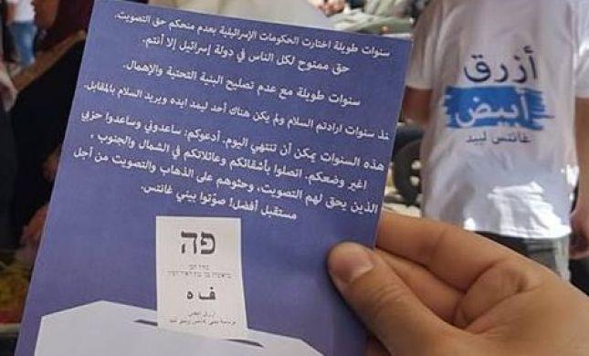 אחוזי ההצבעה במגזר הערבי יכריעו את הבחירות