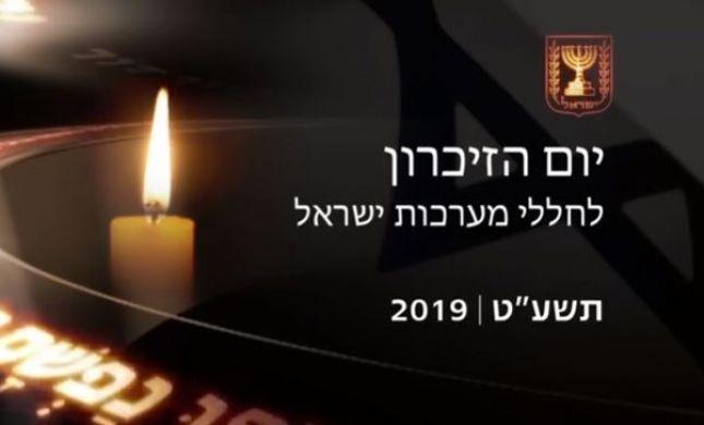 בשידור ישיר: מסך שמות כל ההרוגים במערכות ישראל