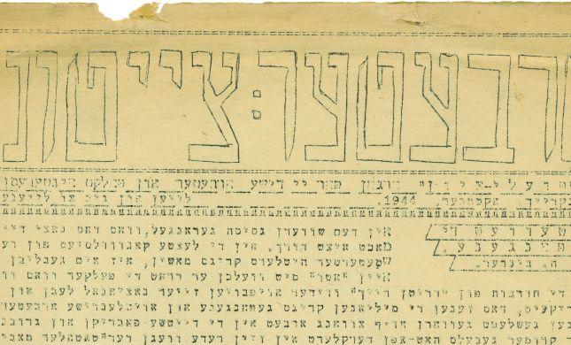 העיתון שהודפס בשואה ובו עדות על מרד גטו ורשה