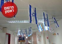"""עובדים בביה""""ח נדרשו להסיר דגלי ישראל מהמחלקות"""