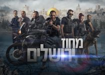 חייהם של השוטרים| מחוז ירושלים פרקים 3-4