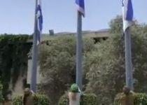 בית הנשיא מרכין ראש: הדגל הורד לחצי התורן