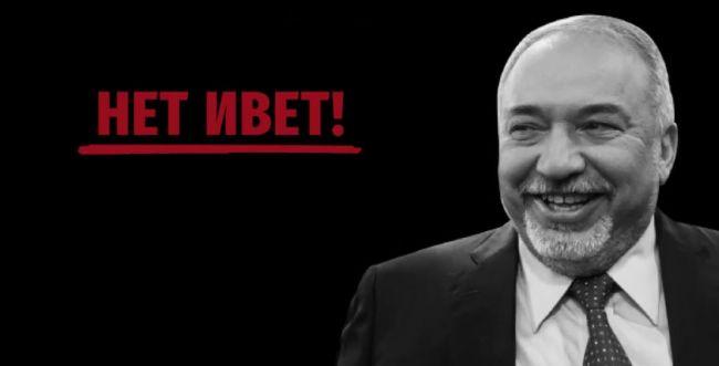 """""""נייט איווט""""; תשדיר ליכוד רוסי לשתיית קולות מליברמן"""