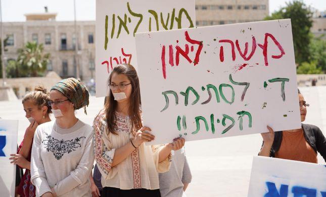 """הפגנה מול עיריית ירושלים: """"לא תסתמו לנו את הפה"""""""