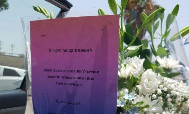 שכן של הילדה שנאנסה שלח זר פרחים לקטוסה