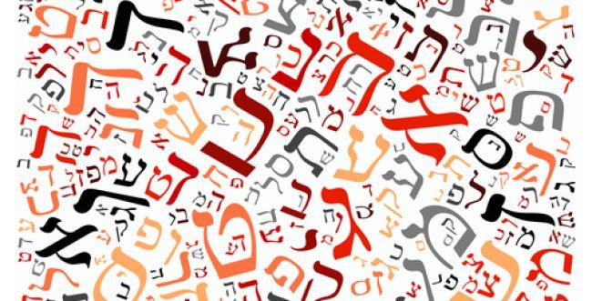 """הרב אבינר: רשימת המילים ב""""עברית"""" שעדיף לא להגיד"""