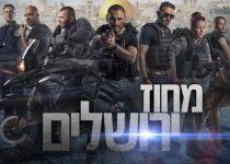 שדה הקרב של המשטרה| מחוז ירושלים פרקים 5-6