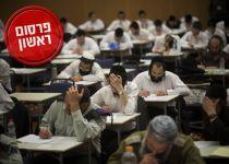 הרבנות מורידה את הדרישות במבחני ההסמכה