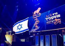 צפו: טקס הענקת פרסי מוסקוביץ' בירושלים