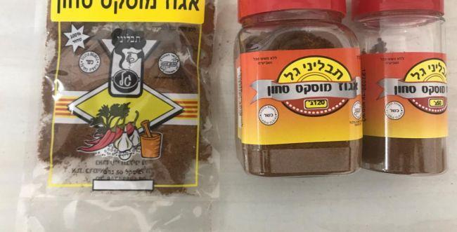 חשד לרעלנים במוצרי אגוז טחון של תבליני גל