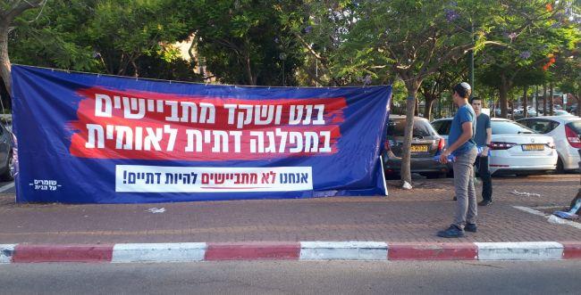 """מחאה בועידת הבית היהודי: """"בנט ושקד מתביישים"""""""