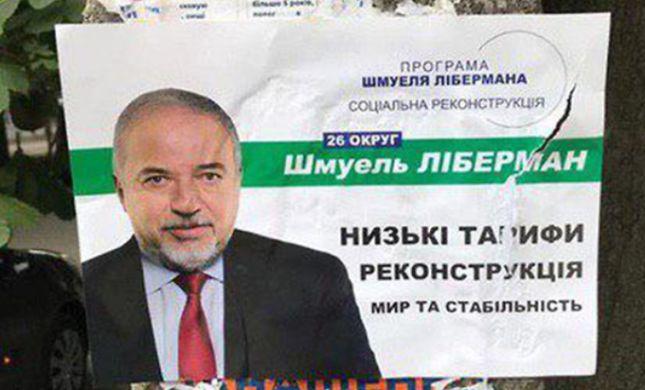 הזוי: למה ליברמן מופיע בקמפיין בחירות אוקראיני?
