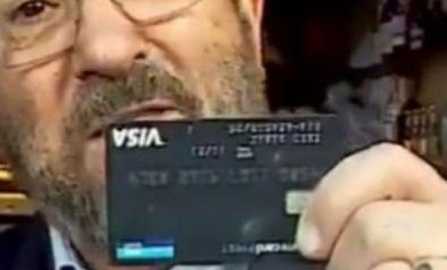 """""""זה אשראי"""" • אופס: הפדיחה המביכה של אהוד ברק"""