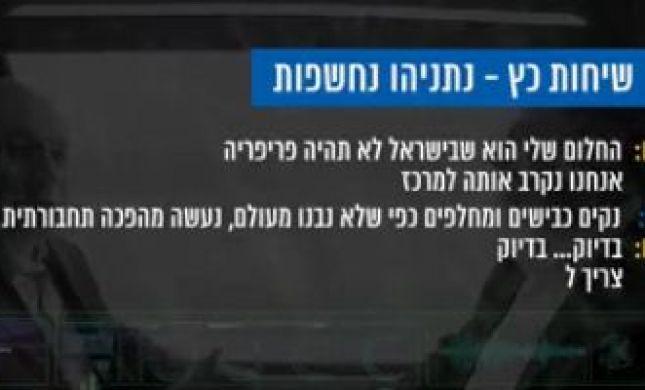 בחסות גיא פלג: הליכוד בסרטון בחירות חדש. צפו