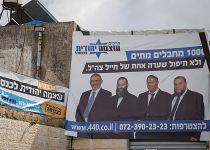 פעיל ב'עוצמה יהודית' הודח לאחר שניהל זוגיות עם גויה