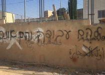 """תג מחיר בכפר: """"דורשים עונש מוות לקטוסה"""""""