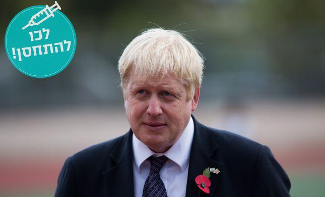 בוריס ג'ונסון הציג: כך בריטניה תצא מהסגר