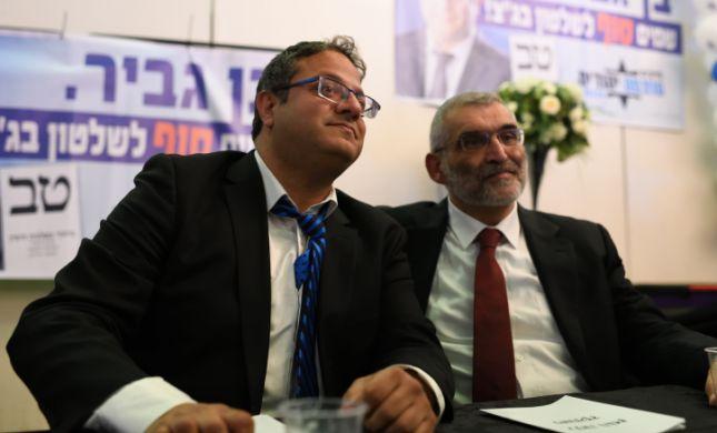 עוצמה יהודית: העליון האמין למחבלים ולא לבן ארי