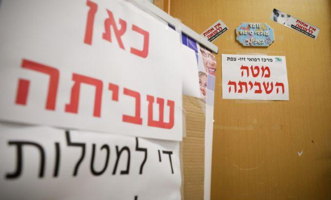 למרות המאמצים: שביתת האחיות תתקיים מחר