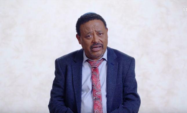 איך מרגישים יוצאי אתיופיה? 'סליחה על השאלה' | פרק 3