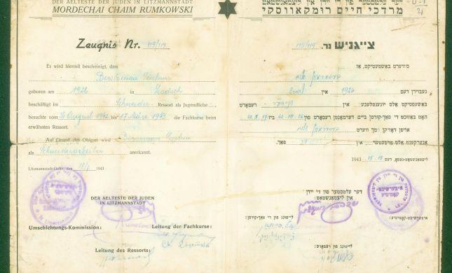 מסמך נדיר: תעודת בגרות לנער יהודי בגטו לודז'