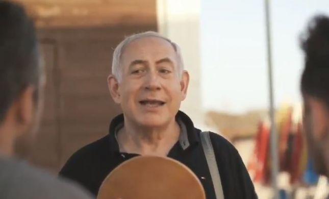 'אתם עם הבוגי': סרטון חדש של נתניהו מחוף הים. צפו