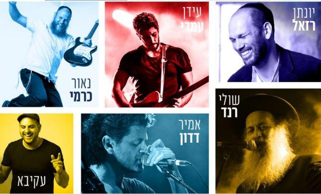 בית אל: כוכבי המוזיקה מתאחדים לבמה אחת