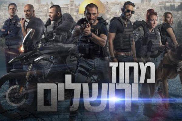 'מחוז ירושלים': השוטרים לא ידעו שאסור לביים סצנה