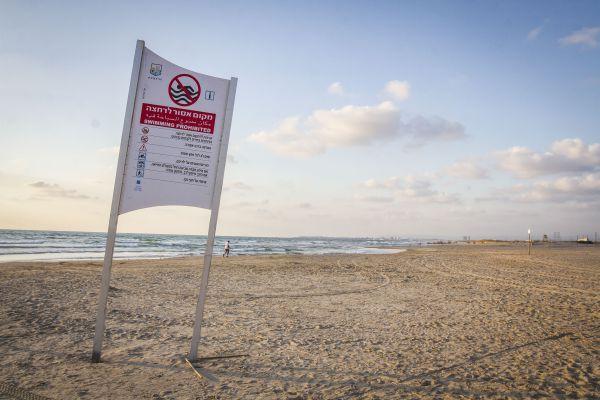 אחרי הכנרת: חוף נווה ים נסגר לרחצה בשל זיהום