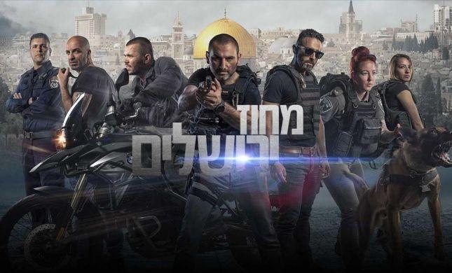 השוטרים שתלו נשק בבית ערבי בשביל סדרת טלוויזיה