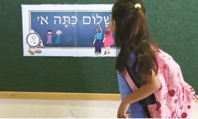 """עולים כיתה: ישראל פותחת את שנת הלימודים תש""""פ"""