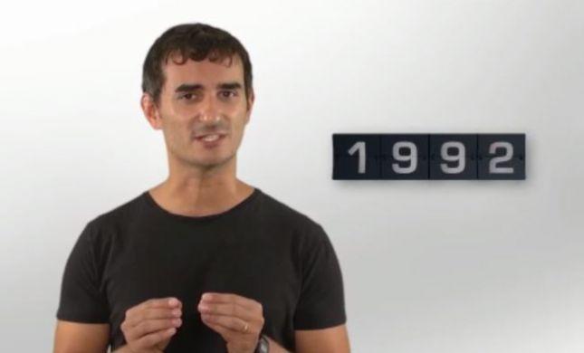 נולדתם אחרי שנת 92'? הסרטון הזה מיועד לכם. צפו