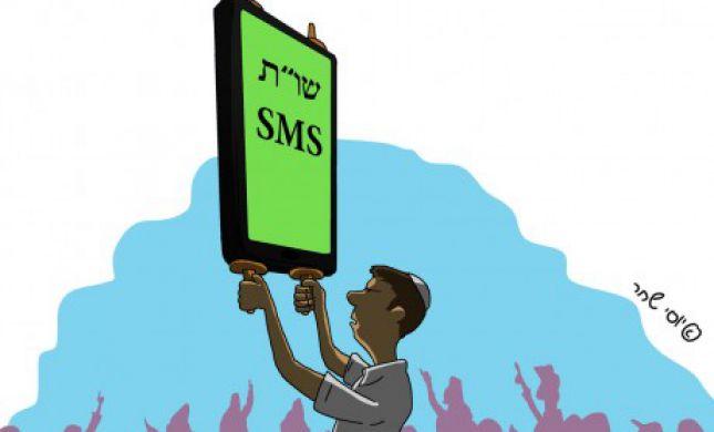 """מאחורי הקלעים של שו""""ת ה-SMS של הרב אבינר"""