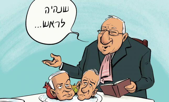 קריקטורה: הנשיא ריבלין מטיל את הרכבת הממשלה