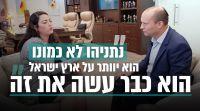 """חדשות, חדשות פוליטי מדיני, מבזקים בנט: """"נתניהו לא כמונו, הוא יוותר על ארץ ישראל"""""""