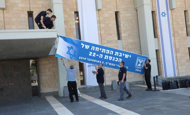 """השבעת הכנסת: 8 ח""""כים חדשים, וחוסר וודאות פוליטי"""