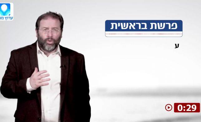 צפו: הרב לונדין בדבר תורה קצר לפרשת בראשית