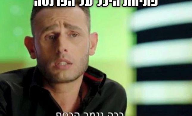 בדיחות ברשת: הישראלים חגגו את ראש השנה