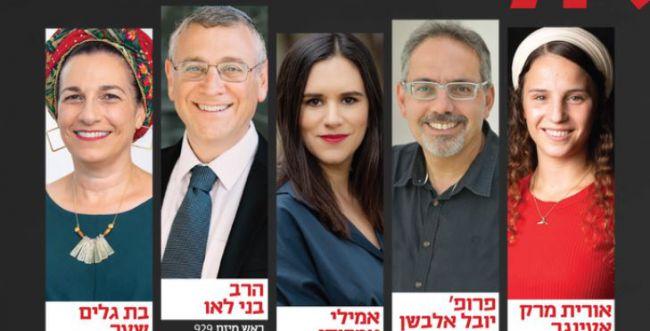 חמישה מובילי דעת קהל מתכנסים לוידוי ישראלי