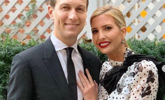 חגיגה בבית הלבן: לאיוונקה וג׳ארד מגיע מזל טוב!
