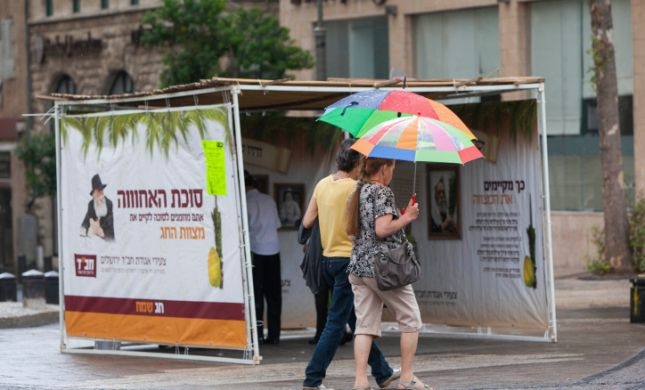 חשש לגשם: התחזית לחג הסוכות ולחול המועד