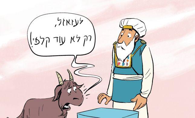 קריקטורה: יום כיפור בסימן בחירות שלישיות