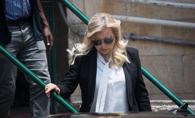 """שרה נתניהו נעדרה מהדיון; השופט: """"זה מקומם"""""""