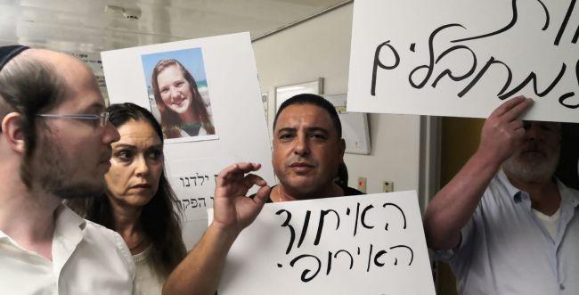 """הפגנה בהדסה נגד רוצח רנה שנרב """"דם ילדנו אינו הפקר"""""""