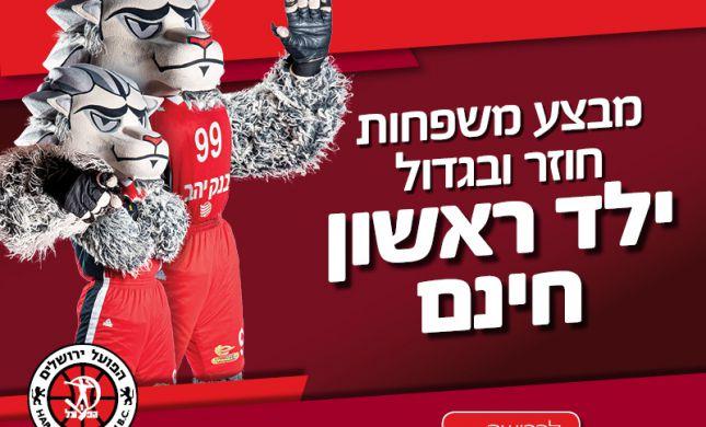 הילד מדבר רק על כדורסל? מבצע ענק בהפועל ירושלים