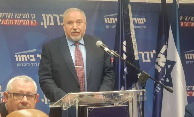 ליברמן: ישראל ביתנו לא תיתן חסינות לנתניהו