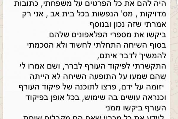 אל תעבירו: הודעות ה'פייק' מלחיצות את ישראל