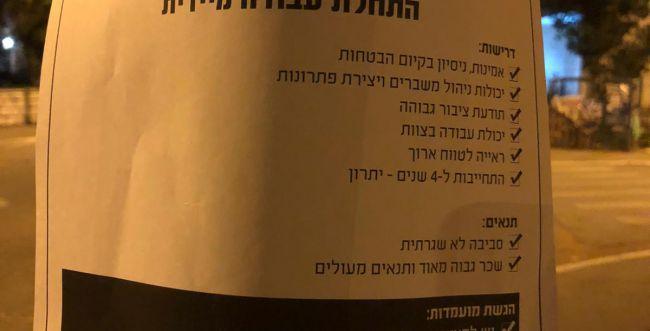 למדינת ישראל דרושה ממשלה: שלטים ליד בלפור
