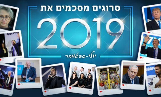 בחירות ומדליות: סיכום אירועי 2019, חלק ג'