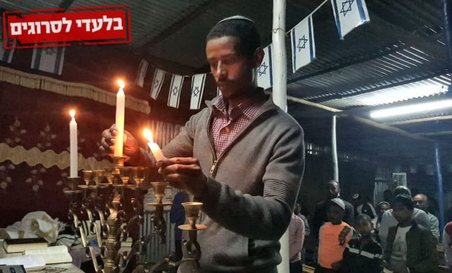מרגש: הדלקת נרות בקהילת שארית יהודי אתיופיה. צפו